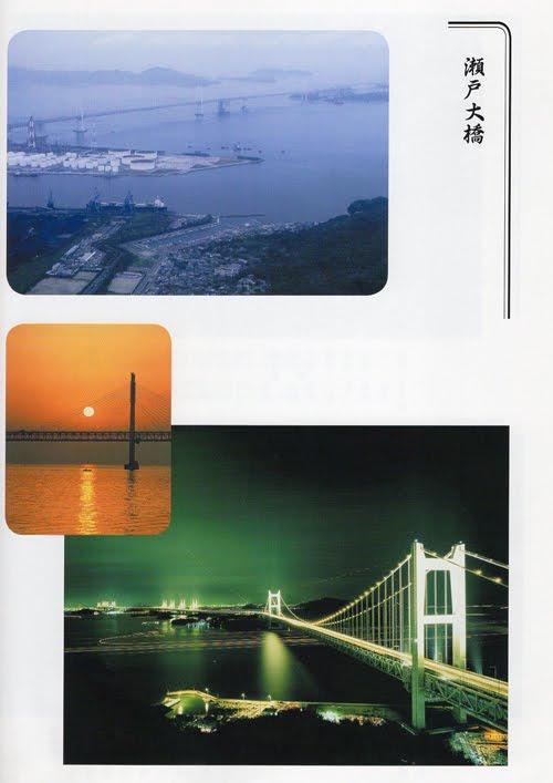 『金鱗の里』P24 瀬戸大橋
