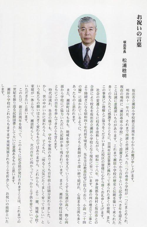 創立百周年記念誌・坂出市長「お祝いの言葉」